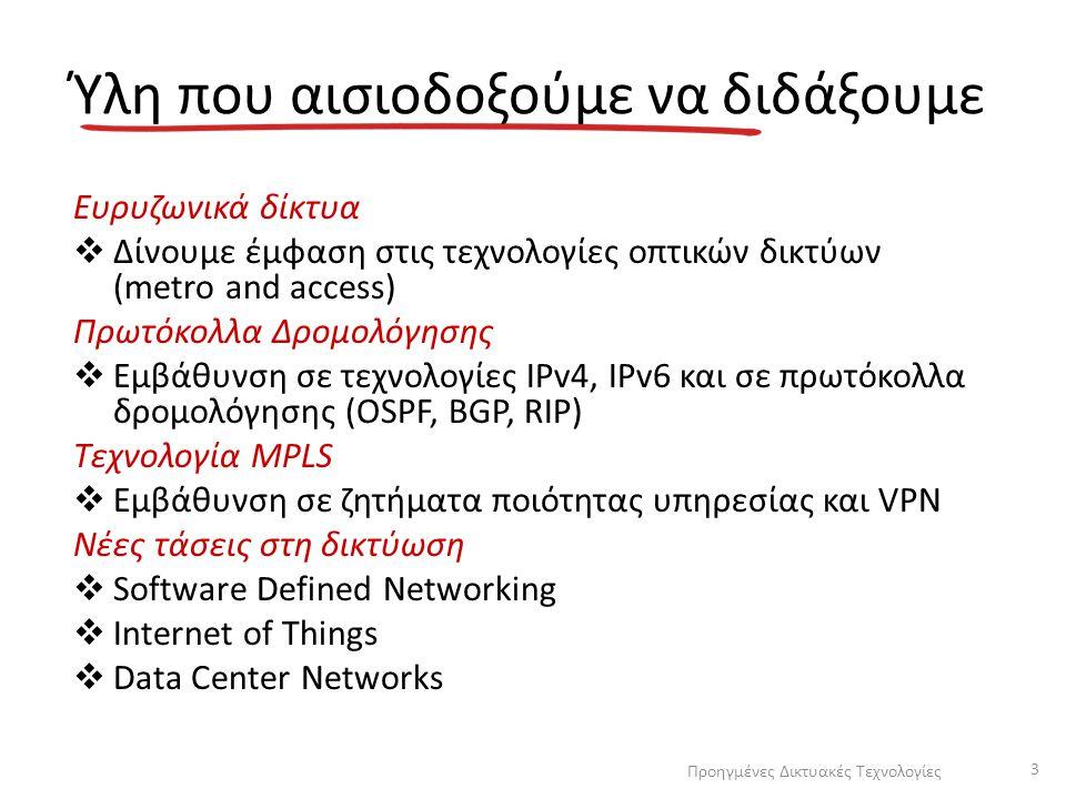 Προηγμένες Δικτυακές Τεχνολογίες 3 Ύλη που αισιοδοξούμε να διδάξουμε Ευρυζωνικά δίκτυα  Δίνουμε έμφαση στις τεχνολογίες οπτικών δικτύων (metro and ac