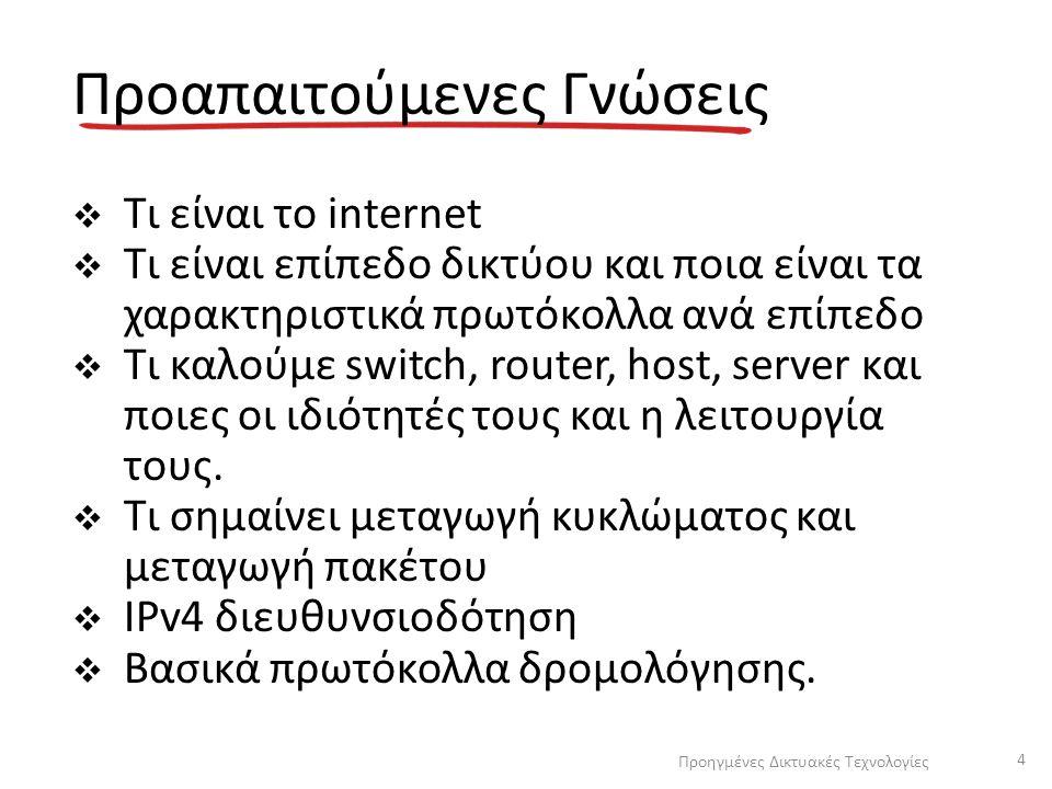 Προηγμένες Δικτυακές Τεχνολογίες 4 Προαπαιτούμενες Γνώσεις  Τι είναι το internet  Τι είναι επίπεδο δικτύου και ποια είναι τα χαρακτηριστικά πρωτόκολ