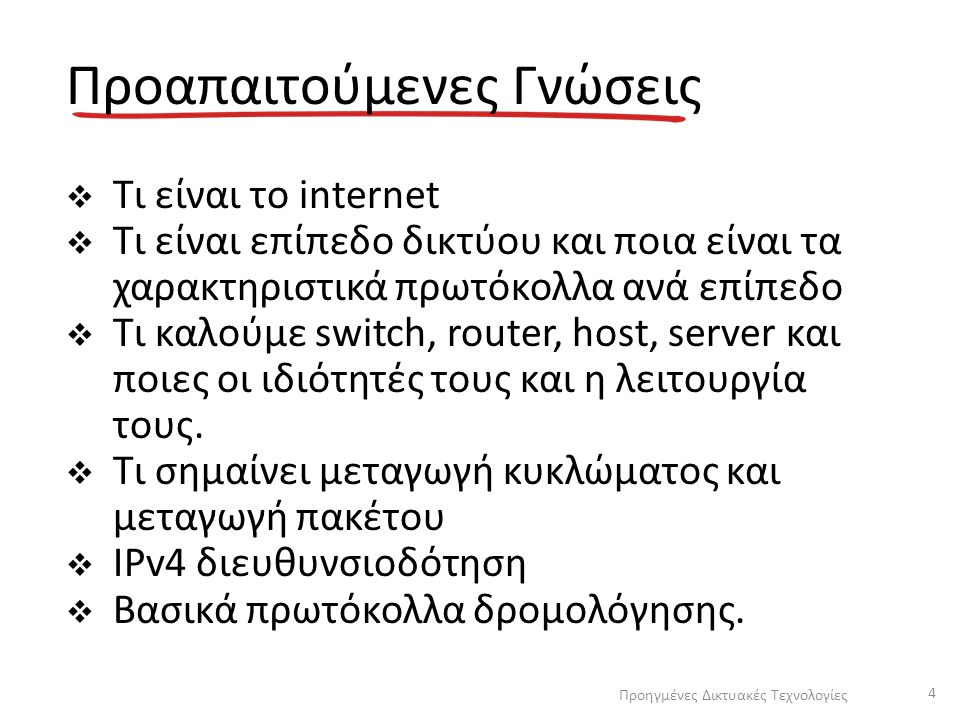 IP addressing: Εισαγωγή IP address: 32-bit για την ταυτοποίηση host, router interface: Σύνδεση μεταξύ host/router και της φυσικής ζεύξης – Οι routers έχουν πολλαπλά interfaces – Οι host έχουν μία ενεργή interface (e.g., wired Ethernet, wireless 802.11) one IP address associated with each interface 223.1.1.1 223.1.1.2 223.1.1.3 223.1.1.4 223.1.2.9 223.1.2.2 223.1.2.1 223.1.3.2 223.1.3.1 223.1.3.27 223.1.1.1 = 11011111 00000001 00000001 00000001 223 111 Προηγμένες Δικτυακές Τεχνολογίες 65