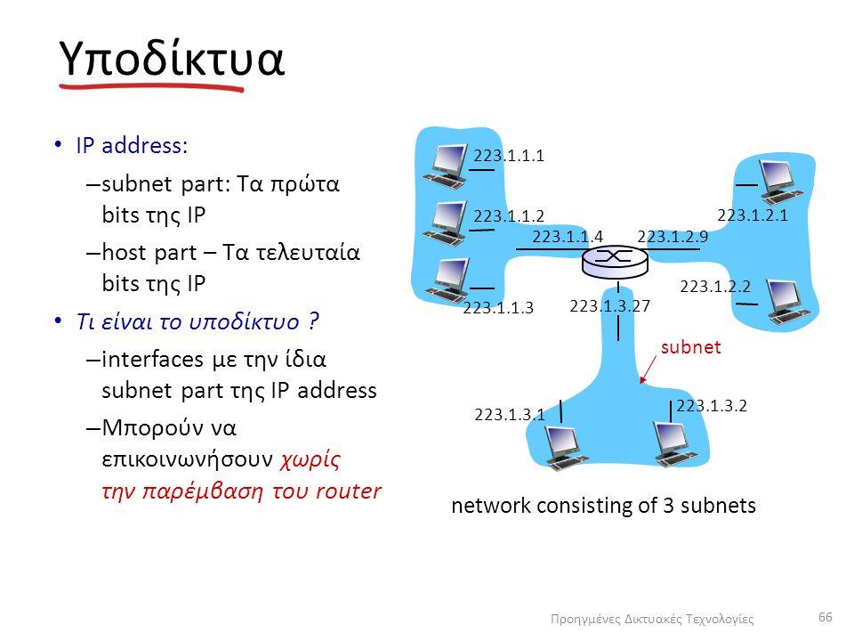 Υποδίκτυα IP address: – subnet part: Τα πρώτα bits της IP – host part – Τα τελευταία bits της IP Τι είναι το υποδίκτυο ? – interfaces με την ίδια subn