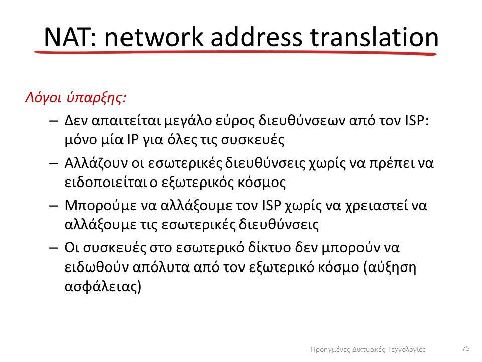Λόγοι ύπαρξης: – Δεν απαιτείται μεγάλο εύρος διευθύνσεων από τον ISP: μόνο μία IP για όλες τις συσκευές – Αλλάζουν οι εσωτερικές διευθύνσεις χωρίς να