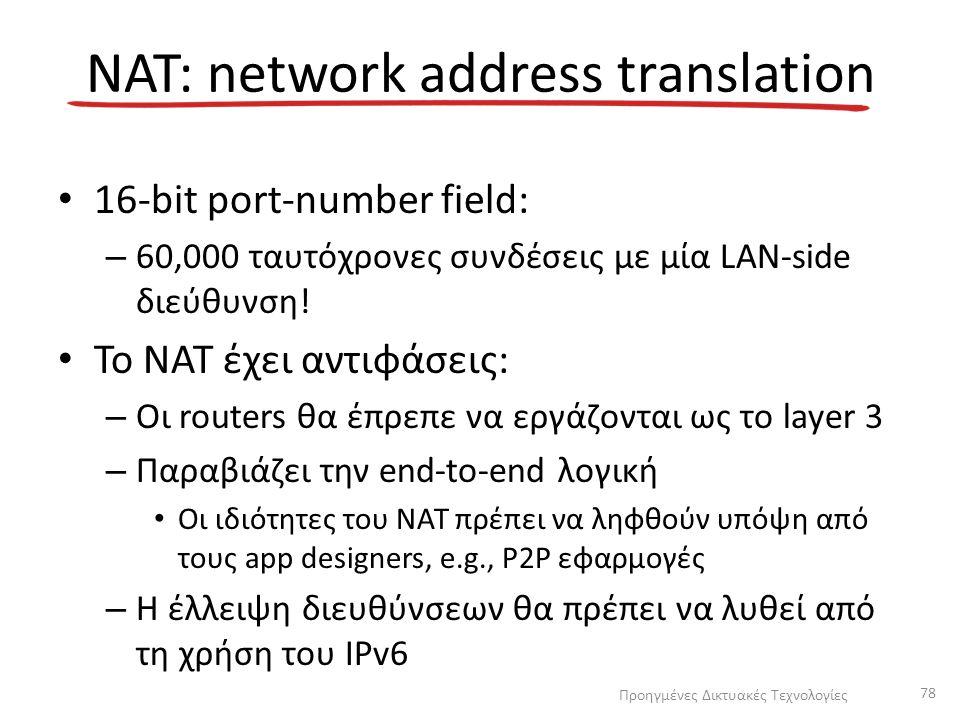 16-bit port-number field: – 60,000 ταυτόχρονες συνδέσεις με μία LAN-side διεύθυνση.