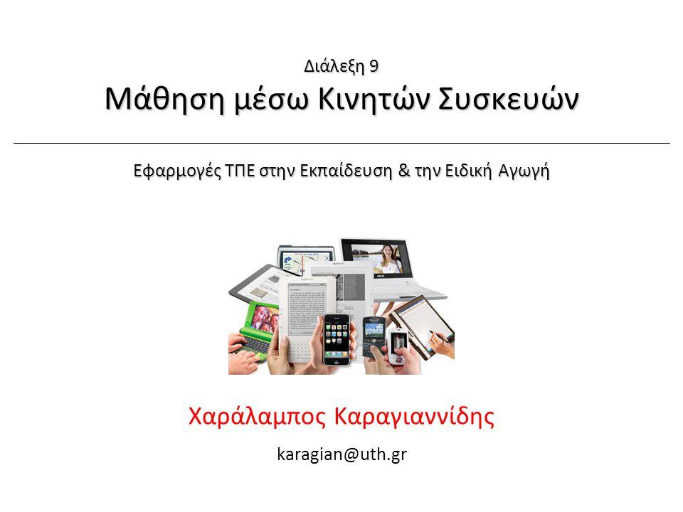 Χ. Καραγιαννίδης, ΠΘ-ΠΤΕΑΕφαρμογές ΤΠΕ στην ΕΕΑ Διάλεξη 9: m-Learning1/24 6/5/2015 Χαράλαμπος Καραγιαννίδης karagian@uth.gr Διάλεξη 9 Μάθηση μέσω Κινη