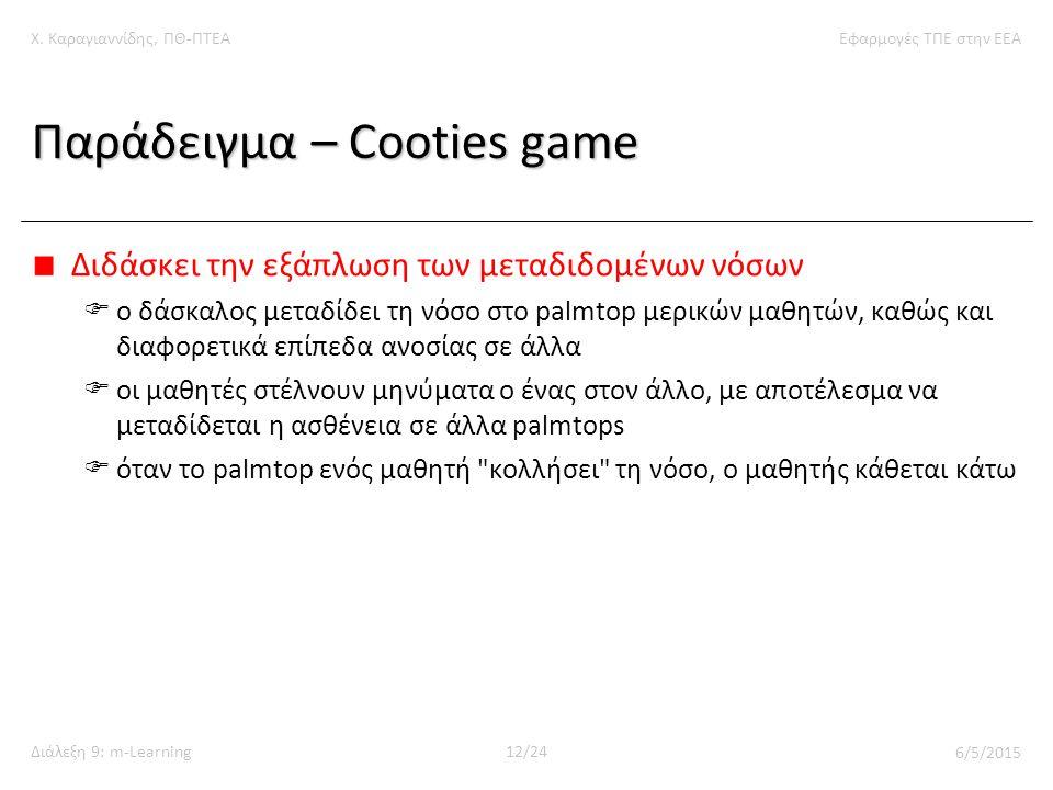 Χ. Καραγιαννίδης, ΠΘ-ΠΤΕΑΕφαρμογές ΤΠΕ στην ΕΕΑ Διάλεξη 9: m-Learning12/24 6/5/2015 Παράδειγμα – Cooties game Διδάσκει την εξάπλωση των μεταδιδομένων