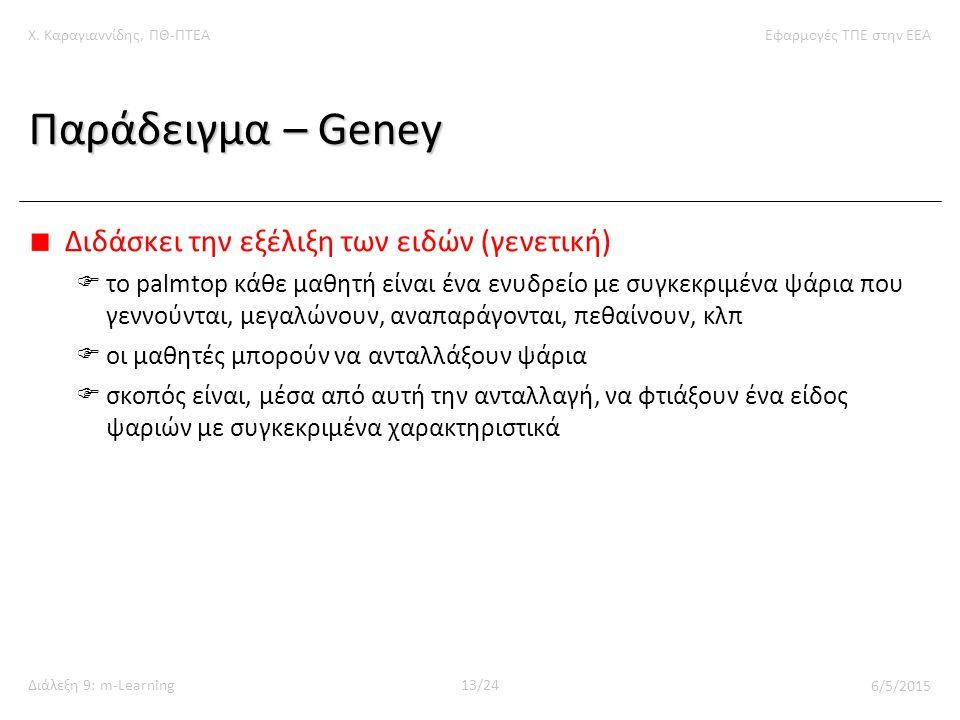 Χ. Καραγιαννίδης, ΠΘ-ΠΤΕΑΕφαρμογές ΤΠΕ στην ΕΕΑ Διάλεξη 9: m-Learning13/24 6/5/2015 Παράδειγμα – Geney Διδάσκει την εξέλιξη των ειδών (γενετική)  το