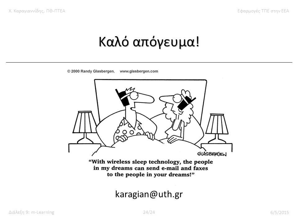 Χ. Καραγιαννίδης, ΠΘ-ΠΤΕΑΕφαρμογές ΤΠΕ στην ΕΕΑ Διάλεξη 9: m-Learning24/24 6/5/2015 Καλό απόγευμα.