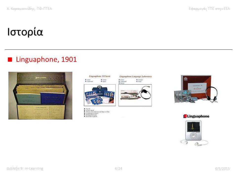 Χ. Καραγιαννίδης, ΠΘ-ΠΤΕΑΕφαρμογές ΤΠΕ στην ΕΕΑ Διάλεξη 9: m-Learning4/24 6/5/2015 Ιστορία Linguaphone, 1901
