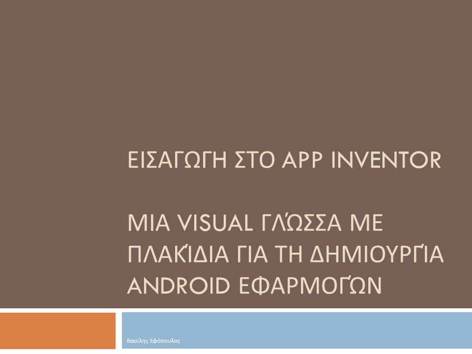Ας αρχίσουμε με μια πρώτη εφαρμογή  Δημιουργούμε μια νέα εφαρμογή κάνοντας κλικ στο κουμπί New Project  Δίνουμε όνομα στην εφαρμογή TalkToMe ( λατινικούς χαρακτήρες, χωρίς κενά !)  Βρισκόμαστε στο παράθυρο σχεδίασης (Designer), όπου θα σχεδιάσουμε το interface της εφαρμογής