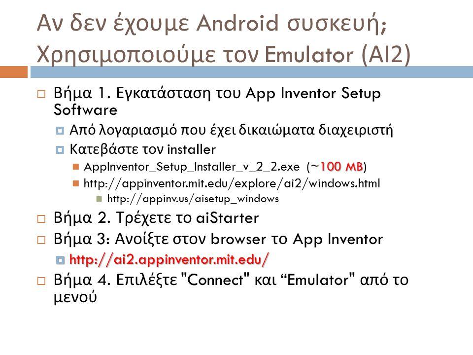 Αν δεν έχουμε Android συσκευή ; Χρησιμοποιούμε τον Emulator ( ΑΙ 2)  Βήμα 1.