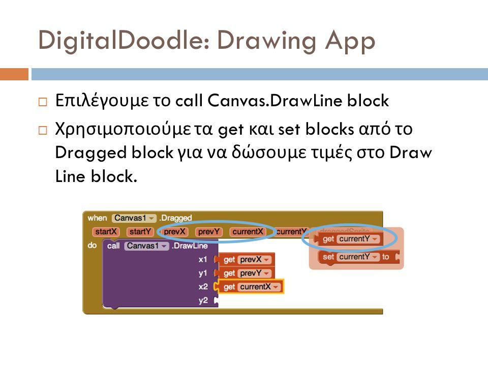 DigitalDoodle: Drawing App  Επιλέγουμε το call Canvas.DrawLine block  Χρησιμοποιούμε τα get και set blocks από το Dragged block για να δώσουμε τιμές στο Draw Line block.