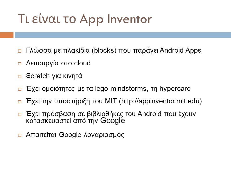 Hello Purr app  New Project  Θα χρειαστούμε δύο visible components και ένα non-visible ( ήχος )  Label  Button με την εικόνα kitty.png  Ήχος με το αρχείο meow.mp3  Download από το pe19.gr Πρ o στατευμένο άρθρο : App Inventor 2 code serres