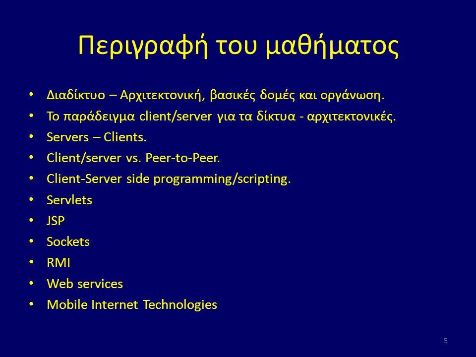 Περιγραφή του μαθήματος Διαδίκτυο – Αρχιτεκτονική, βασικές δομές και οργάνωση.