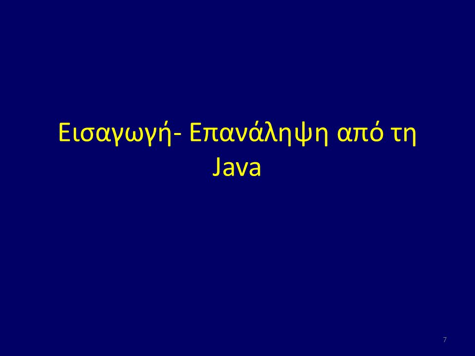 Παραδείγματα private final int a = 5; a = 6; ΛΑΘΟΣ class A { public final void foo(); } class B extends A { public void foo( ) {...} ΛΑΘΟΣ } final class A { …..