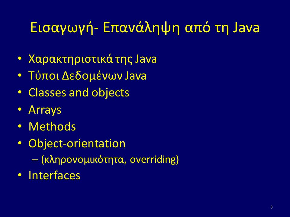 Identifiers στη Java letters, digits, _, and $ (καλύτερα όχι $) start with letter, _, or $ Από σύμβαση: 1.start with a letter 2.variables and method names, lowercase with internal words capitalized e.g.