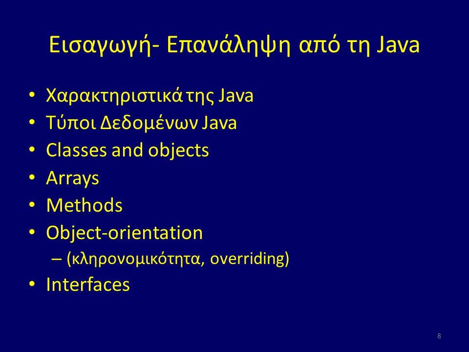 Χαρακτηριστικά της Java Τύποι Δεδομένων Java Classes and objects Arrays Methods Object-orientation – (κληρονομικότητα, overriding) Interfaces 8