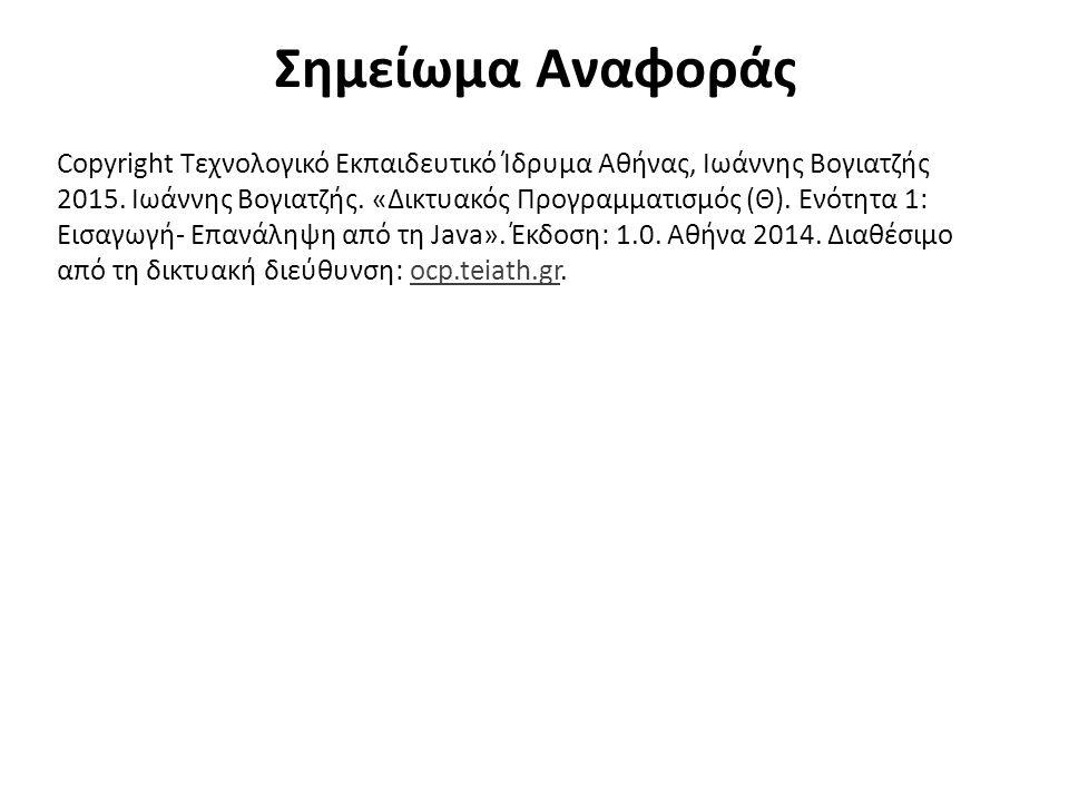 Σημείωμα Αναφοράς Copyright Τεχνολογικό Εκπαιδευτικό Ίδρυμα Αθήνας, Ιωάννης Βογιατζής 2015.