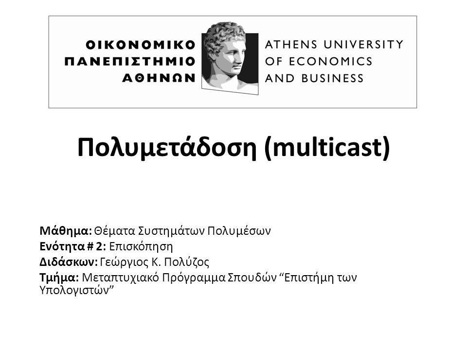 Πολυμετάδοση (multicast) Μάθημα: Θέματα Συστημάτων Πολυμέσων Ενότητα # 2: Επισκόπηση Διδάσκων: Γεώργιος Κ.