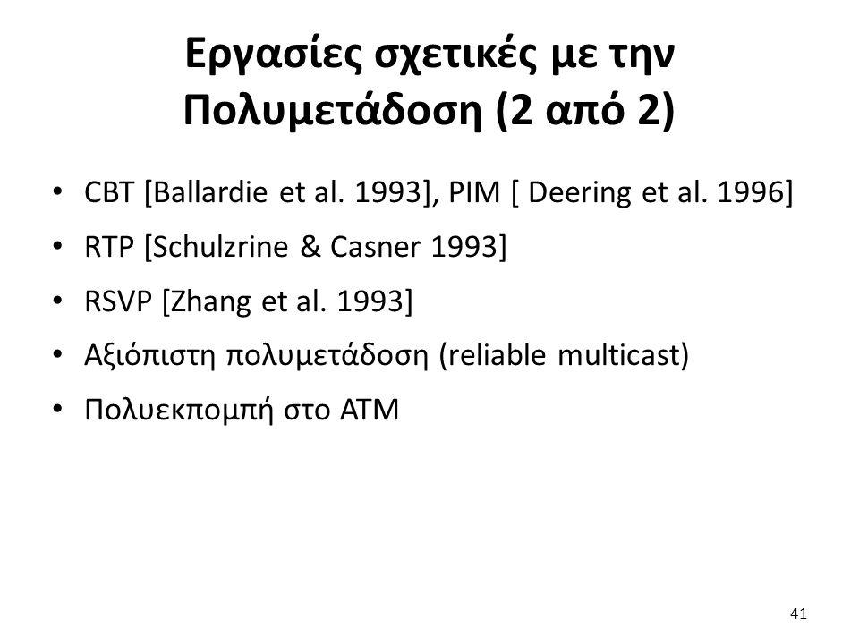 41 Εργασίες σχετικές με την Πολυμετάδοση (2 από 2) CBT [Ballardie et al.