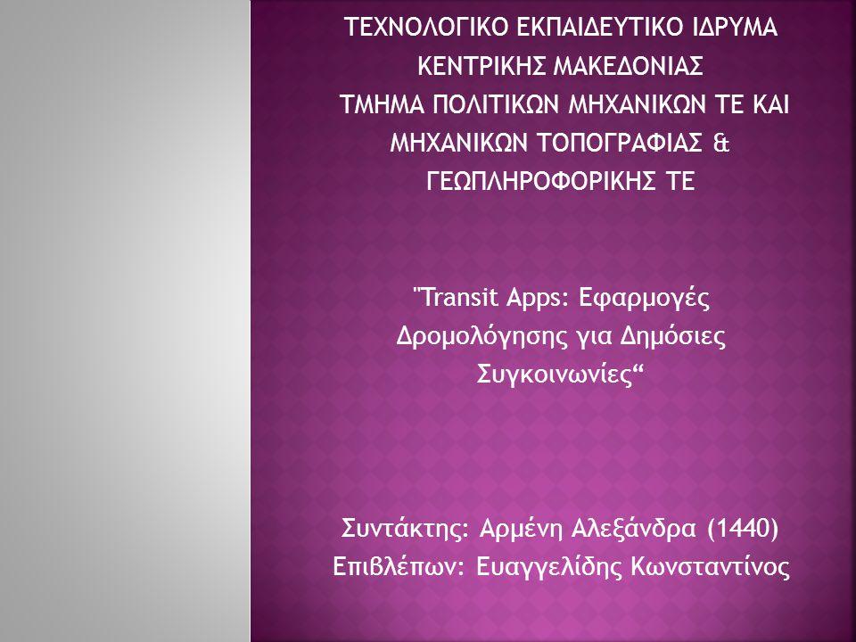 Περίληψη Στο πλαίσιο της εκπόνησης πτυχιακής εργασίας για την κατεύθυνση Τοπογραφίας και Γεωπληροφορικής του ΤΕΙ Σερρών αναπτύσσεται η παρακάτω συγκριτική μελέτη.