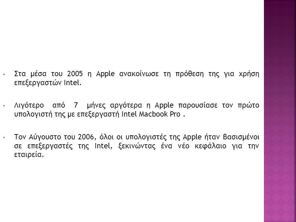 Στα μέσα του 2005 η Apple ανακοίνωσε τη πρόθεση της για χρήση επεξεργαστών Intel. Λιγότερο από 7 μήνες αργότερα η Apple παρουσίασε τον πρώτο υπολογιστ