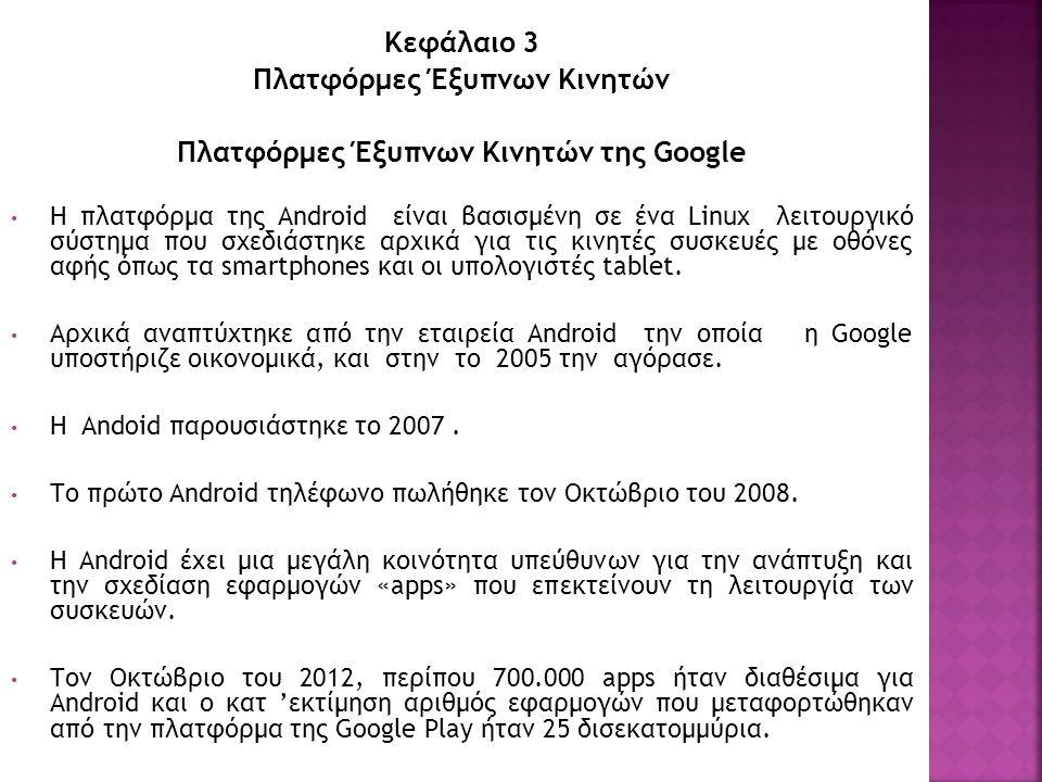 Κεφάλαιο 3 Πλατφόρμες Έξυπνων Κινητών Πλατφόρμες Έξυπνων Κινητών της Google Η πλατφόρμα της Android είναι βασισμένη σε ένα Linux λειτουργικό σύστημα π