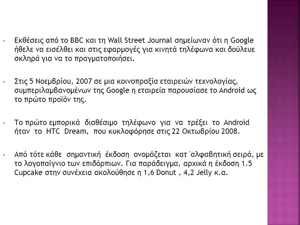 Εκθέσεις από το BBC και τη Wall Street Journal σημείωναν ότι η Google ήθελε να εισέλθει και στις εφαρμογές για κινητά τηλέφωνα και δούλευε σκληρά για