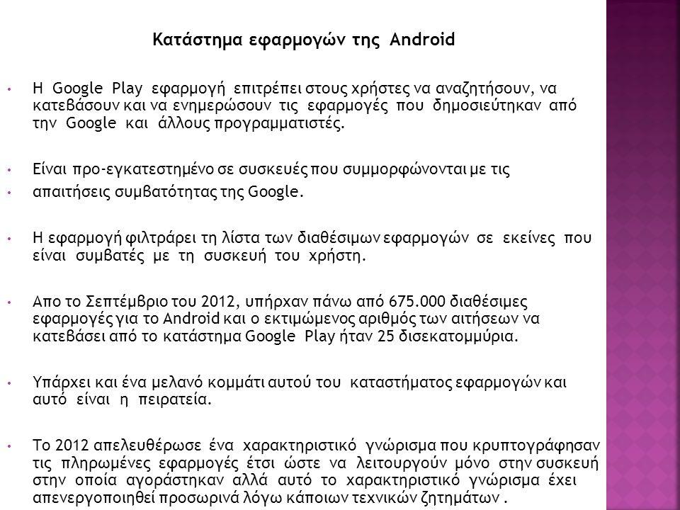 Κατάστημα εφαρμογών της Android Η Google Play εφαρμογή επιτρέπει στους χρήστες να αναζητήσουν, να κατεβάσουν και να ενημερώσουν τις εφαρμογές που δημοσιεύτηκαν από την Google και άλλους προγραμματιστές.