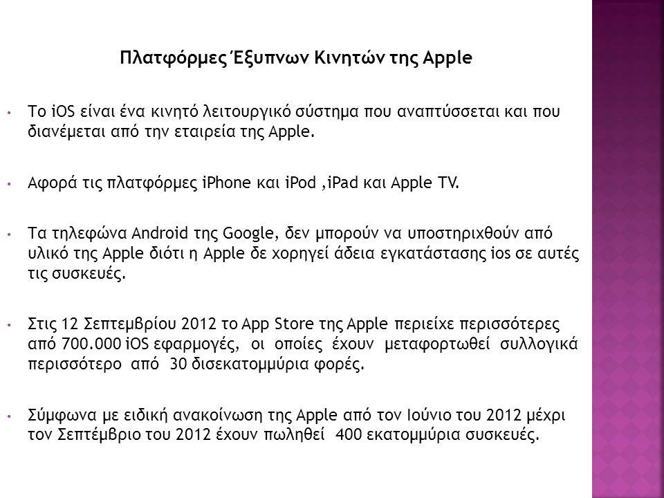 Πλατφόρμες Έξυπνων Κινητών της Apple Το iOS είναι ένα κινητό λειτουργικό σύστημα που αναπτύσσεται και που διανέμεται από την εταιρεία της Apple. Αφορά