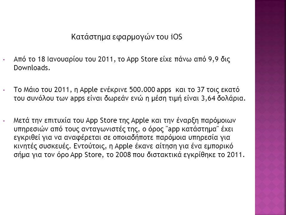 Κατάστημα εφαρμογών του iOS Από το 18 Ιανουαρίου του 2011, το App Store είχε πάνω από 9,9 δις Downloads. Το Μάιο του 2011, η Apple ενέκρινε 500.000 ap