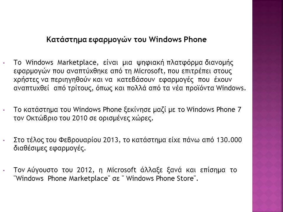 Κατάστημα εφαρμογών του Windows Phone Τo Windows Marketplace, είναι μια ψηφιακή πλατφόρμα διανομής εφαρμογών που αναπτύχθηκε από τη Microsoft, που επιτρέπει στους χρήστες να περιηγηθούν και να κατεβάσουν εφαρμογές που έχουν αναπτυχθεί από τρίτους, όπως και πολλά από τα νέα προϊόντα Windows.