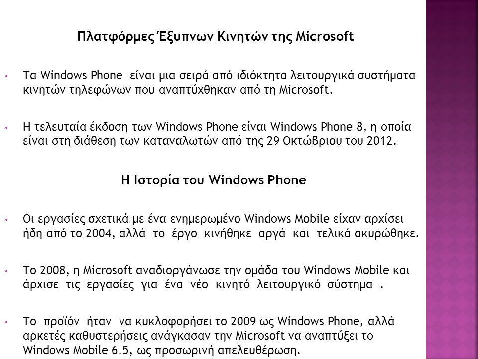 Πλατφόρμες Έξυπνων Κινητών της Microsoft Τα Windows Phone είναι μια σειρά από ιδιόκτητα λειτουργικά συστήματα κινητών τηλεφώνων που αναπτύχθηκαν από τ