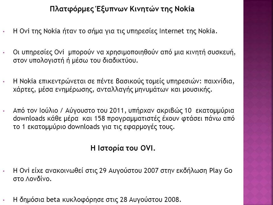 Πλατφόρμες Έξυπνων Κινητών της Nokia Η Ovi της Nokia ήταν το σήμα για τις υπηρεσίες Internet της Nokia. Οι υπηρεσίες Ovi μπορούν να χρησιμοποιηθούν απ