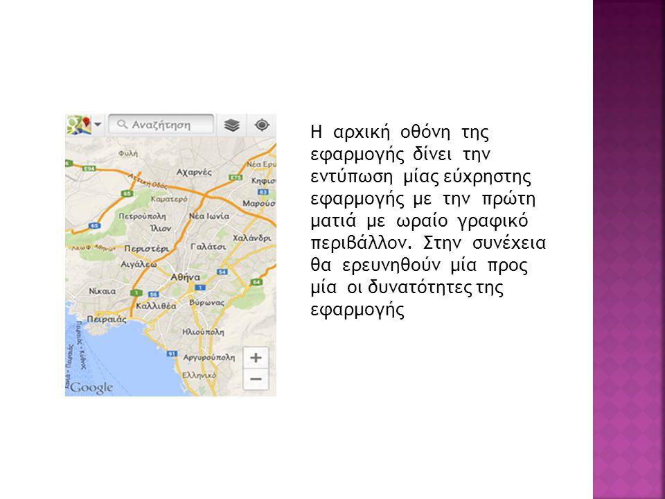 Η αρχική οθόνη της εφαρμογής δίνει την εντύπωση μίας εύχρηστης εφαρμογής με την πρώτη ματιά με ωραίο γραφικό περιβάλλον.