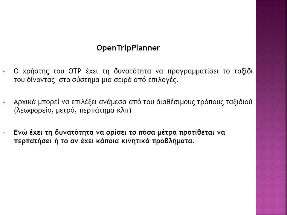 OpenTripPlanner Ο χρήστης του OTP έχει τη δυνατότητα να προγραμματίσει το ταξίδι του δίνοντας στο σύστημα μια σειρά από επιλογές.
