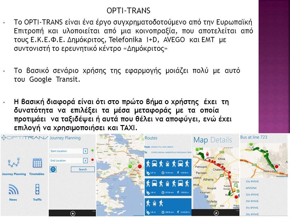 OPTI-TRANS Το OPTI-TRANS είναι ένα έργο συγχρηματοδοτούμενο από την Ευρωπαϊκή Επιτροπή και υλοποιείται από μια κοινοπραξία, που αποτελείται από τους Ε