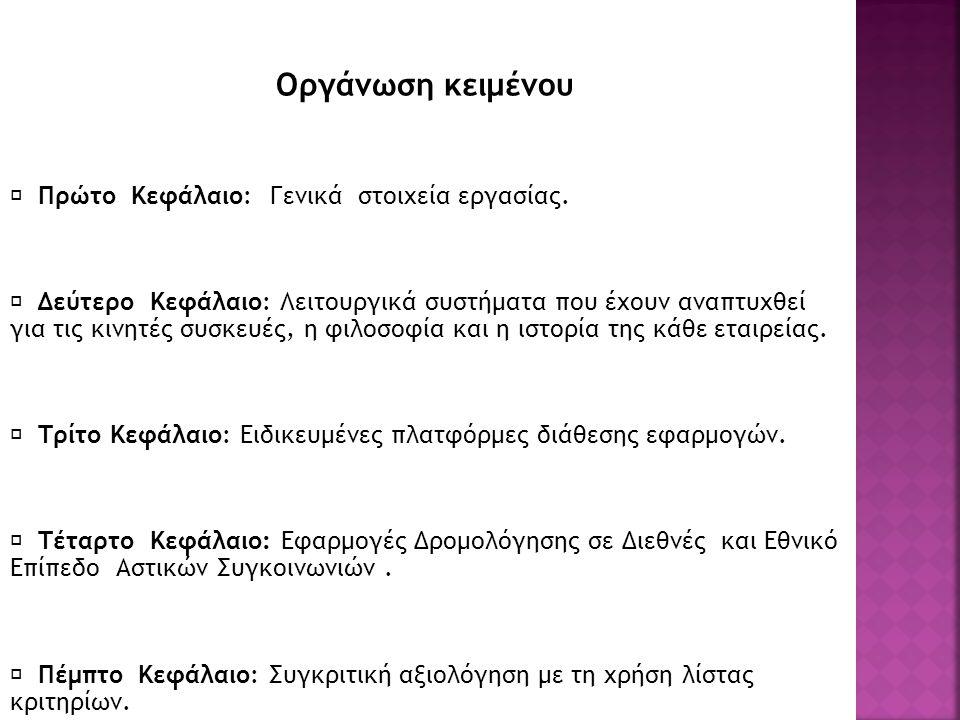 Οργάνωση κειμένου  Πρώτο Κεφάλαιο: Γενικά στοιχεία εργασίας.