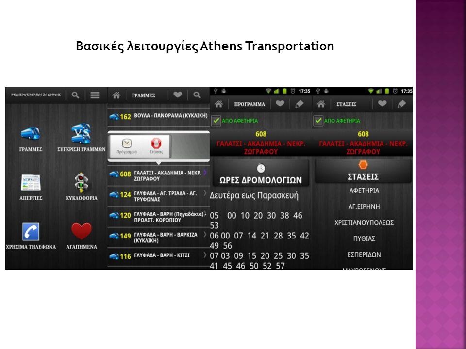Βασικές λειτουργίες Athens Transportation