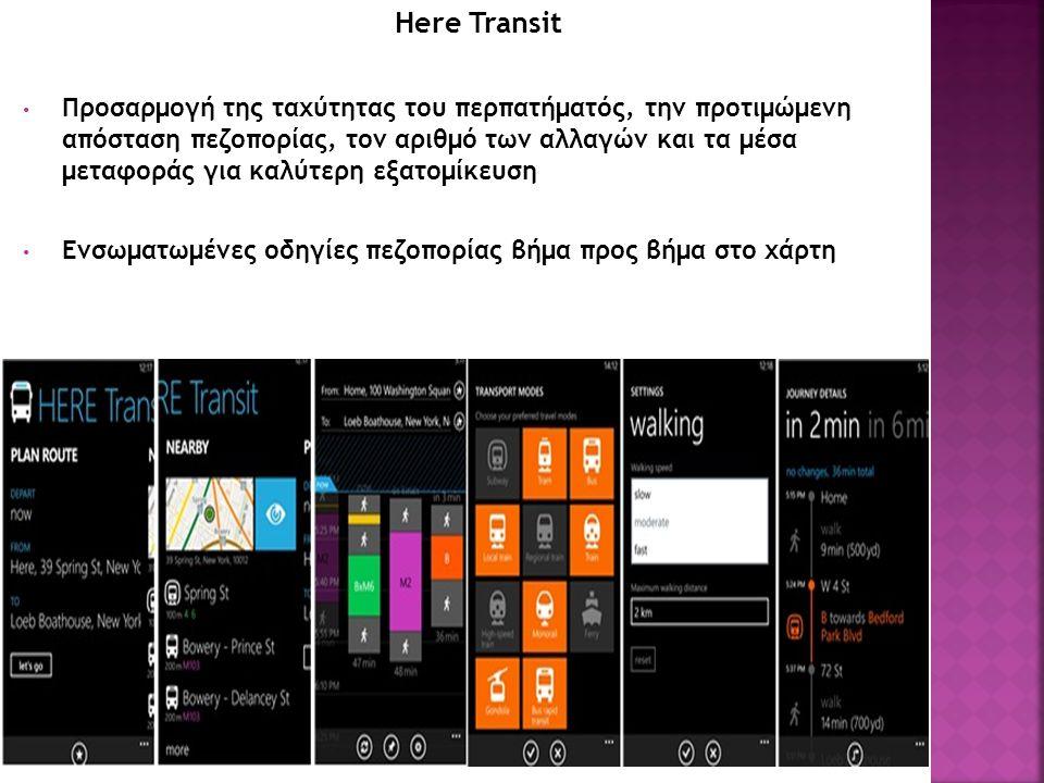 Here Transit Προσαρμογή της ταχύτητας του περπατήματός, την προτιμώμενη απόσταση πεζοπορίας, τον αριθμό των αλλαγών και τα μέσα μεταφοράς για καλύτερη εξατομίκευση Ενσωματωμένες οδηγίες πεζοπορίας βήμα προς βήμα στο χάρτη
