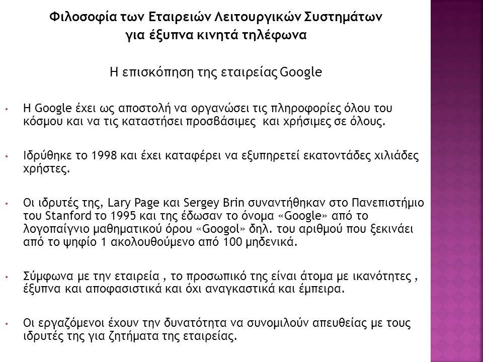 Φιλοσοφία των Εταιρειών Λειτουργικών Συστημάτων για έξυπνα κινητά τηλέφωνα Η επισκόπηση της εταιρείας Google H Google έχει ως αποστολή να οργανώσει τι