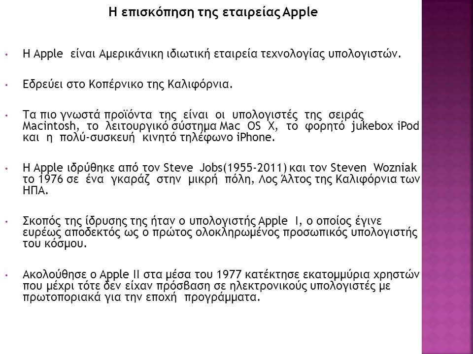 Η επισκόπηση της εταιρείας Apple H Apple είναι Αμερικάνικη ιδιωτική εταιρεία τεχνολογίας υπολογιστών. Εδρεύει στο Κοπέρνικο της Καλιφόρνια. Τα πιο γνω
