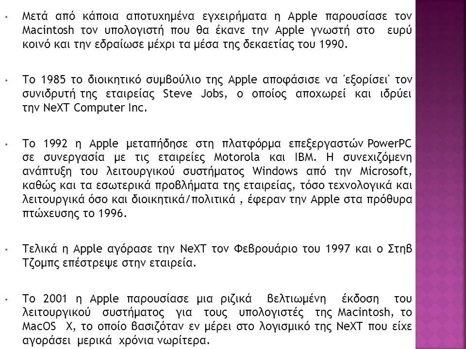 Μετά από κάποια αποτυχημένα εγχειρήματα η Apple παρουσίασε τον Macintosh τoν υπολογιστή που θα έκανε την Apple γνωστή στο ευρύ κοινό και την εδραίωσε μέχρι τα μέσα της δεκαετίας του 1990.