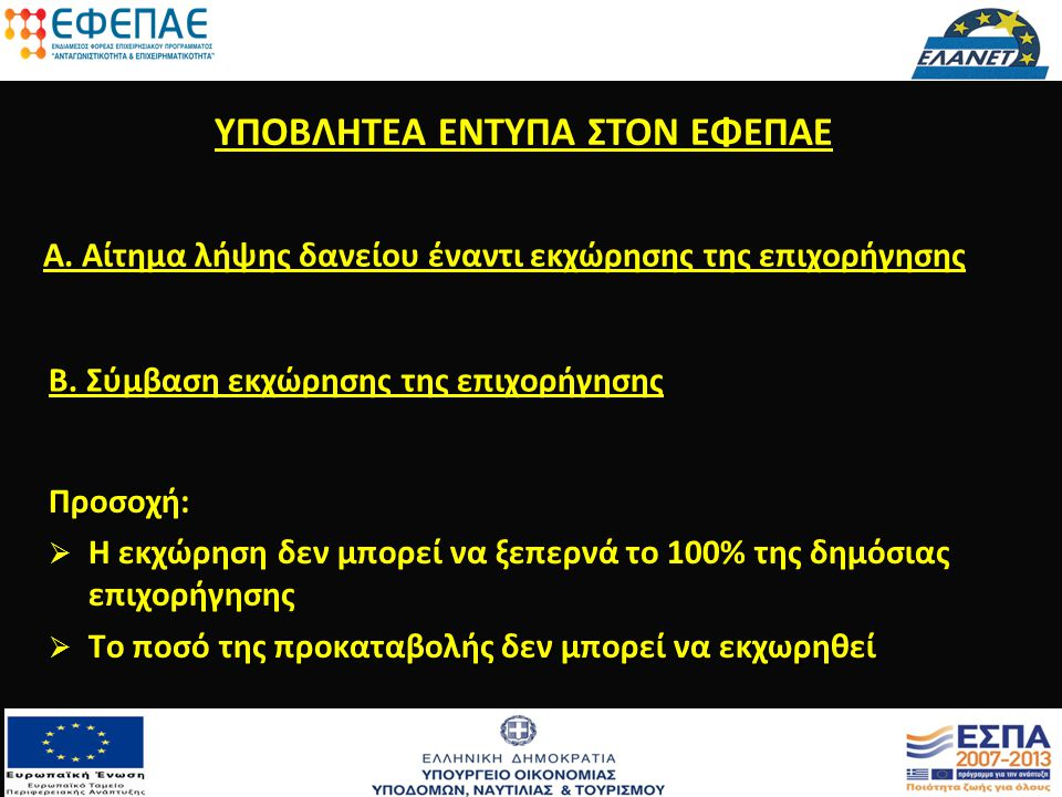 Α. Αίτημα λήψης δανείου έναντι εκχώρησης της επιχορήγησης Προσοχή:   Η εκχώρηση δεν μπορεί να ξεπερνά το 100% της δημόσιας επιχορήγησης  Το ποσό τη