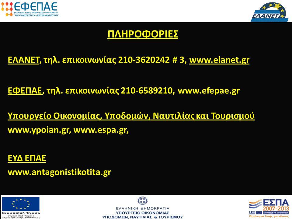 ΠΛΗΡΟΦΟΡΙΕΣ ΕΛΑΝΕΤ, τηλ. επικοινωνίας 210-3620242 # 3, www.elanet.gr ΕΦΕΠΑΕ, τηλ. επικοινωνίας 210-6589210, www.efepae.gr Υπουργείο Οικονομίας, Υποδομ
