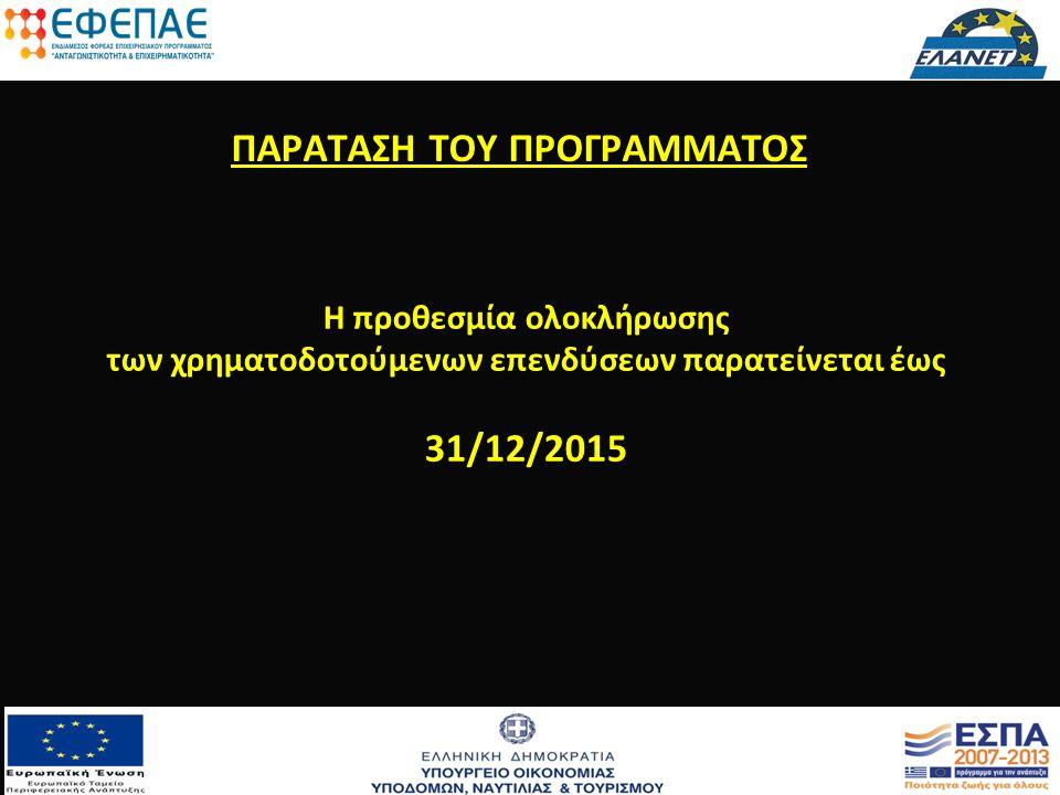 Η προθεσμία ολοκλήρωσης των χρηματοδοτούμενων επενδύσεων παρατείνεται έως 31/12/2015 ΠΑΡΑΤΑΣΗ ΤΟΥ ΠΡΟΓΡΑΜΜΑΤΟΣ