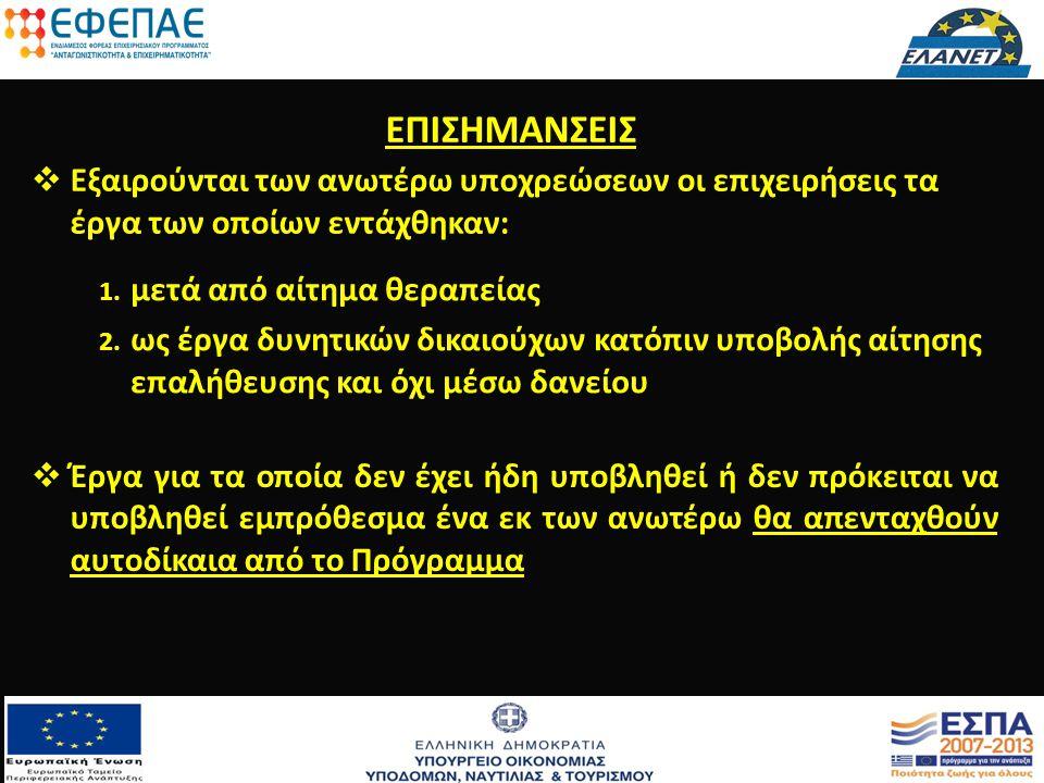 ΕΠΙΣΗΜΑΝΣΕΙΣ 1. μετά από αίτημα θεραπείας 2. ως έργα δυνητικών δικαιούχων κατόπιν υποβολής αίτησης επαλήθευσης και όχι μέσω δανείου  Εξαιρούνται των