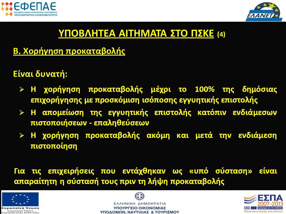 Β. Χορήγηση προκαταβολής Είναι δυνατή:   Η χορήγηση προκαταβολής μέχρι το 100% της δημόσιας επιχορήγησης με προσκόμιση ισόποσης εγγυητικής επιστολής