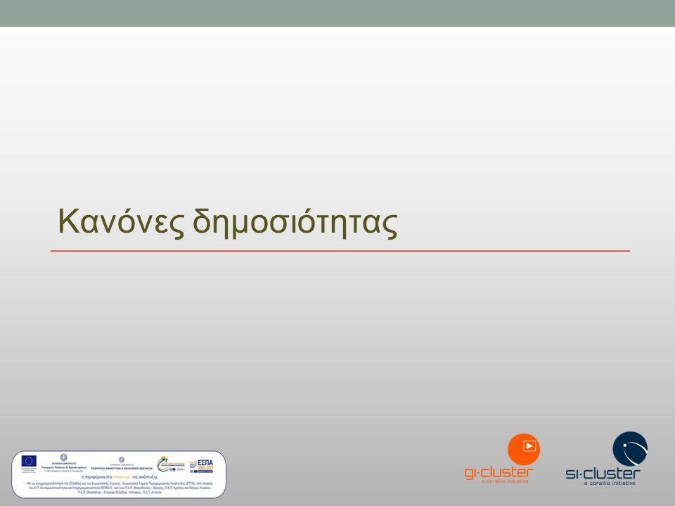 Τήρηση οδηγού δημοσιότητας: προϋπόθεση για την επιλεξιμότητα των δαπανών Χρήση λογοτύπων Διαρθρωτικών Ταμείων και Επιχειρησιακών Προγραμμάτων (βλ λογότυπο παρακάτω) και λεκτικών αναφορών σε - έντυπα, προωθητικό και ενημερωτικό υλικό, παραδοτέα, φυλλάδια, παρουσιάσεις, ανακοινώσεις, δελτία τύπου, ιστοσελίδες κλπ - εκδηλώσεις και δράσεις δημοσιότητας που διοργανώνονται και εκτελούνται κατά την Πράξη - σήμανση στους γραφειακούς χώρους (!)