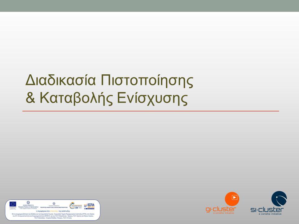 Υποβολή Εκθέσεων Προόδου - Διαδικασία Πιστοποίησης Το αργότερο 1 μήνα μετά το τέλος του ημίσεως της συνολικής διάρκειας της Πράξης είναι υποχρεωτική η Υποβολή Ενδιάμεσης Έκθεσης Προόδου (ανεξαρτήτως ποσοστού υλοποίησης).