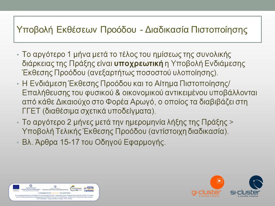 Αίτημα Πιστοποίησης: περιεχόμενα φακέλου #1 Έκθεση Προόδου Φυσικού Αντικειμένου (υπόδειγμα) Έκθεση Προόδου Φυσικού Αντικειμένου Συνεργατικού Έργου Έκθεση Προόδου Οικονομικού Αντικειμένου (αντίγραφο ηλεκτρονικής πλατφόρμας) Παραδοτέα (φυσικό αντικείμενο για την περίοδο αναφοράς, καθώς και τα παραδοτέα των υπεργολάβων).