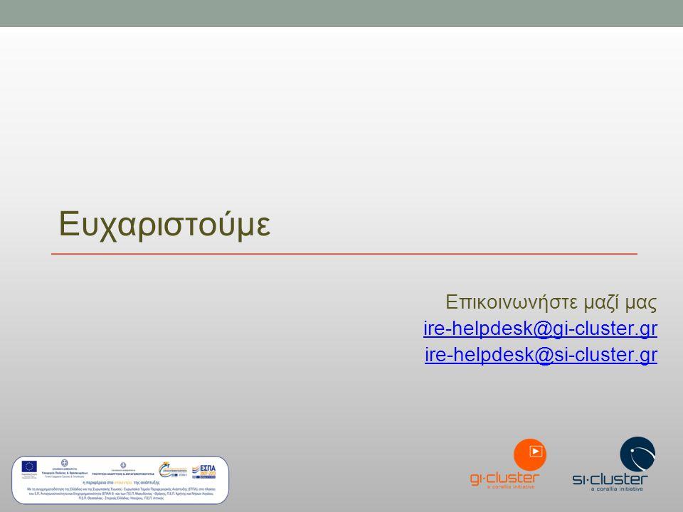 Ευχαριστούμε Επικοινωνήστε μαζί μας ire-helpdesk@gi-cluster.gr ire-helpdesk@si-cluster.gr